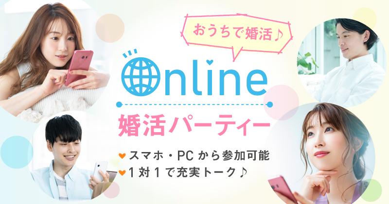 【オンライン婚活】大阪府にアクセス可能な方★30代中心♪【連絡先交換自由】